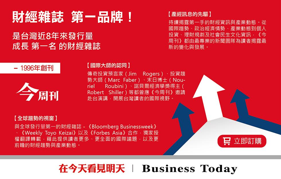 《今周刊》台灣最專業的財經理財雜誌